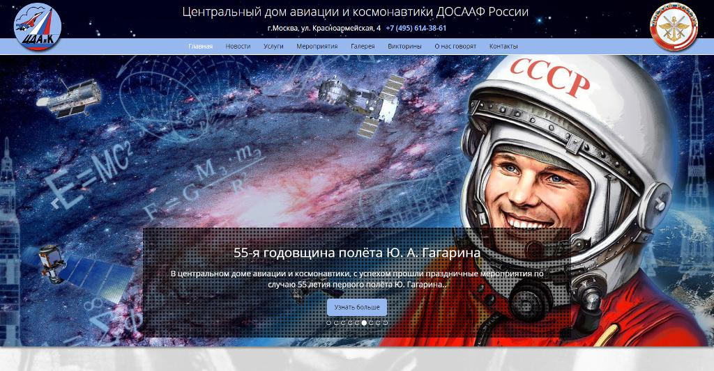 Museum of Aviation and Cosmonautics in Moscow