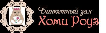 homyrouz.ru — Банкетный зал Хоми Роуз