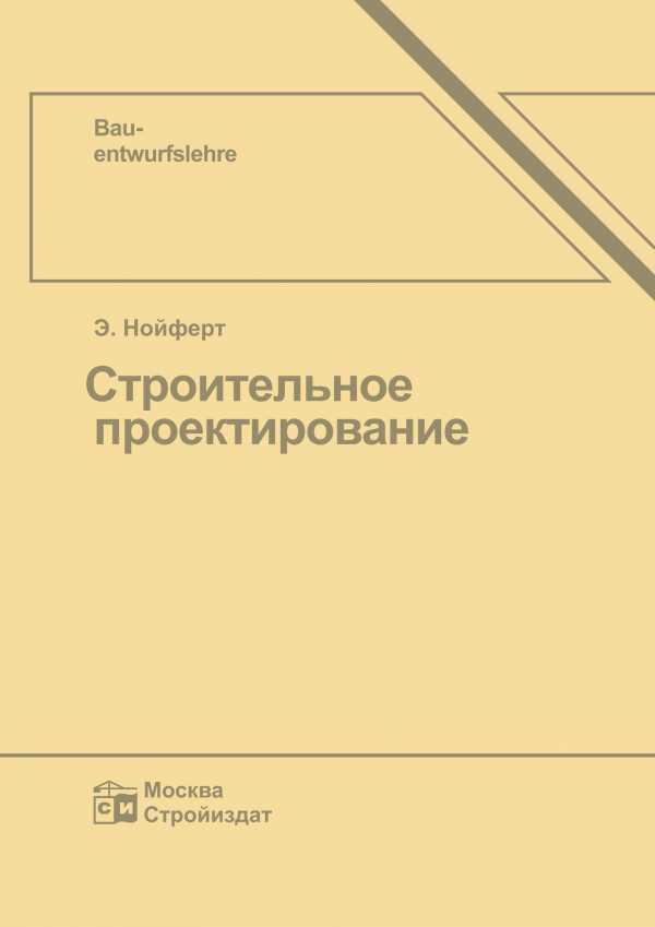 Петер нойферт – Книга: «Проектирование и строительство ...